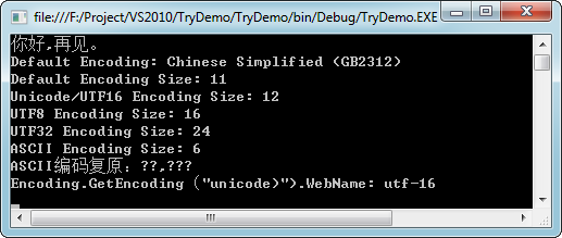 Char, String 和 Byte 等类型间的转换和编码